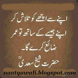 islamic quotes in urdu,islamic quotes,islamic quotes in urdu images,islamic quotes in roman urdu,islamic quotes images,islamic quotes in urdu about life,quotes,hadees in urdu,beautiful islamic quotes in urdu images picture,sad urdu quotes,islamic hadees in urdu,2 line quotes in urdu,beautiful quotes in urdu,urdu quotes,urdu islamic quotes images,sad quotes in urdu with images