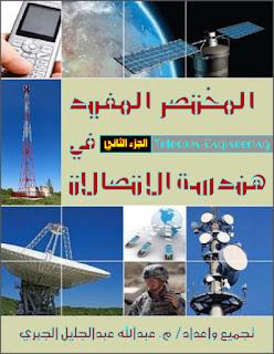 تحميل كتاب المختصر المفيد في هندسة الاتصالات pdf الجزء الثاني 2 ، كتب هندسة الاتصالات ، تجميع وإعداد . عبد الله عبد الجليل الجبري