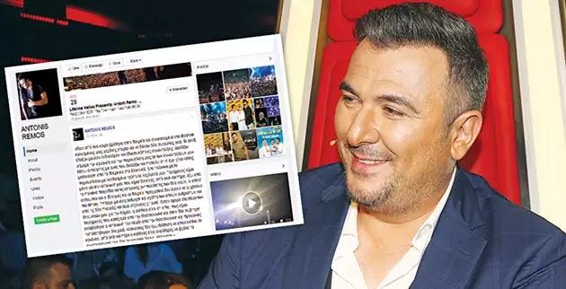 ΑΓΡΙΟ χώσιμο και οι Πόντιοι καλούν τον Ρέμο σε συναυλία κατά του Κεμάλ