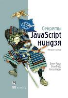 книга Джона Резига и др. «Секреты JavaScript ниндзя» (2-е издание) - читайте о книге в моём блоге