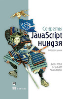 книга Джона Резига и др. «Секреты JavaScript ниндзя» (2-е издание)