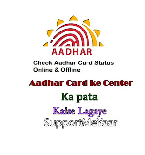 Aadhar Card ke Center ka Pata Kaise Lagaye