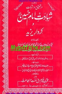 Shahadat e Imam Hussain o Kirdar e Yazeed