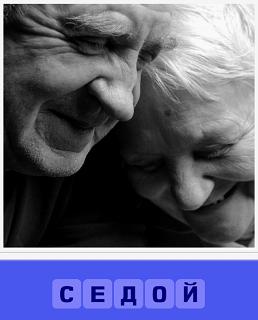 пожилой седой мужчина с женщиной, голова к голове