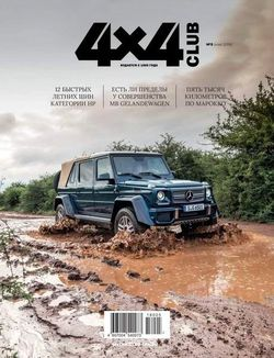 Читать онлайн журнал 4x4 Club (№5 май 2018) или скачать журнал бесплатно