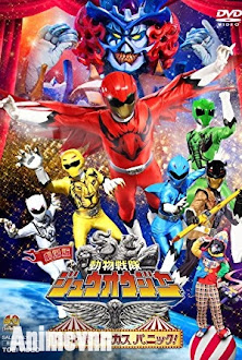 Doubutsu Sentai Zyuohger The Movie: Dokidoki Circus Panic! -  2016 Poster