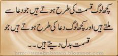 new urdu sms,aqwale zareen facebook, sunehri anmol moti