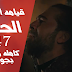 سيرفر مشاهده الحلقه 147 كامله مترجمه للعربيه بجوده عاليه HD