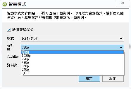 Image%2B003 - 4K Video Downloader - 一鍵下載多部YouTube影片,繁體中文免安裝