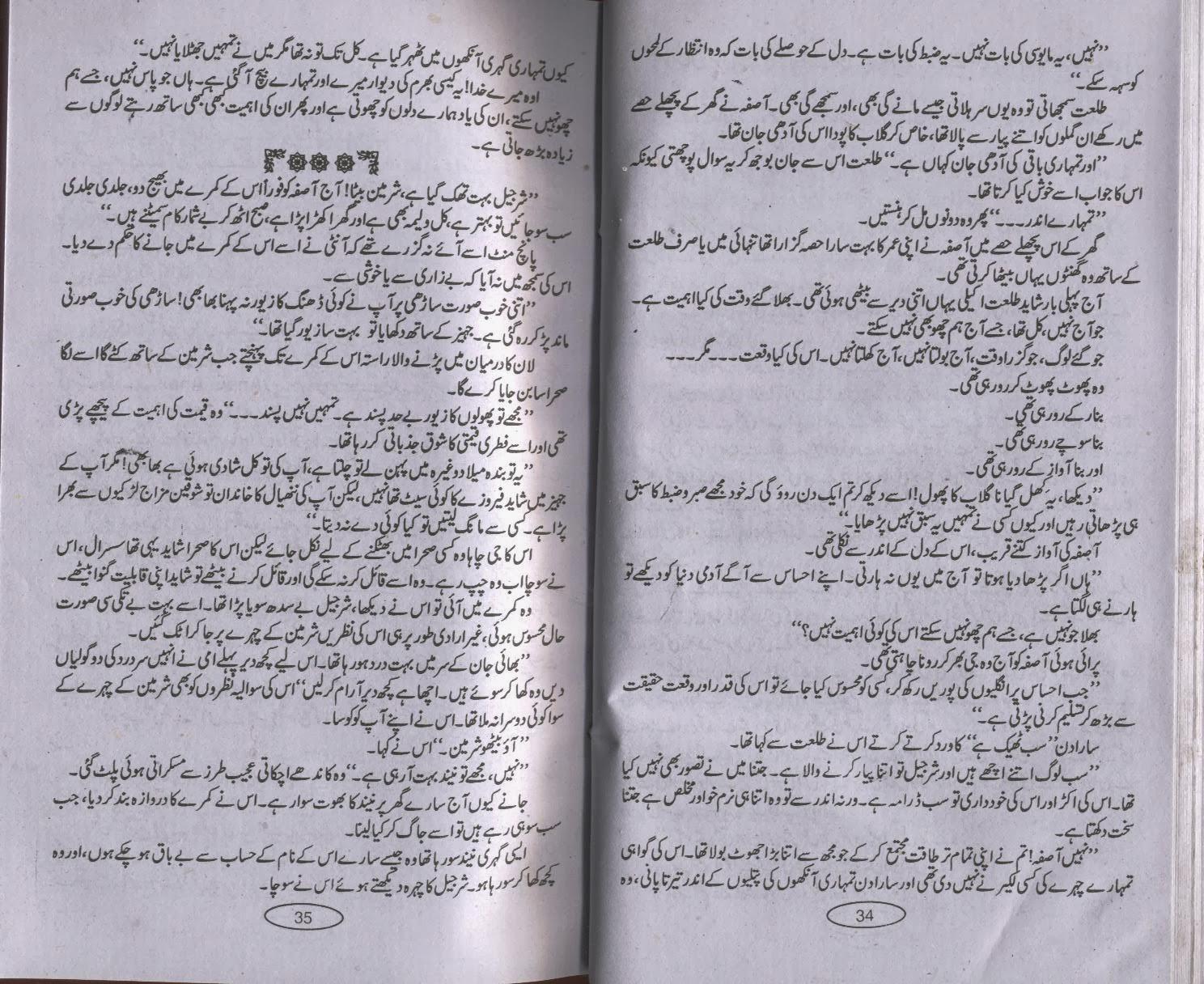 Kitab Dost: Shareek e safar by Zohra Mumtaz Online Reading.