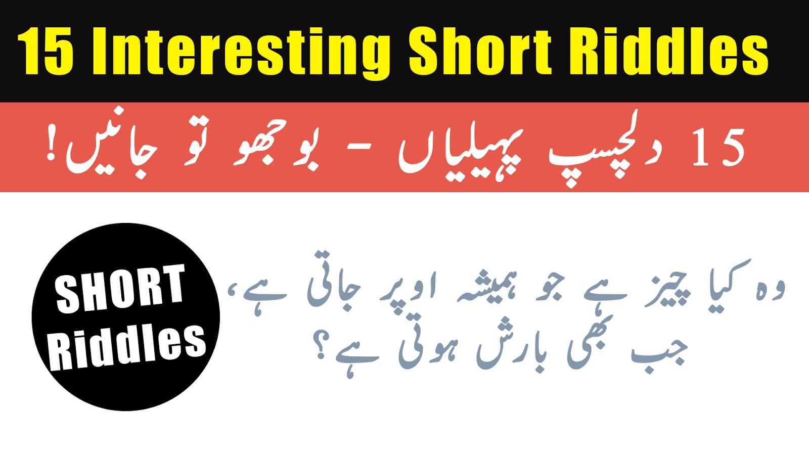 15 Interesting Short Riddles / Urdu Paheliyan with Answers