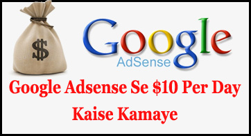 How to earn 10 dollar from google adsense