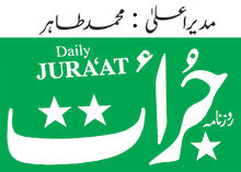 Download Daily Juraat Newspaper Pdf 13-05-2021