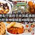 香港仔車仔麵即将在10月尾在【SKUDAI皇后广场】开业!