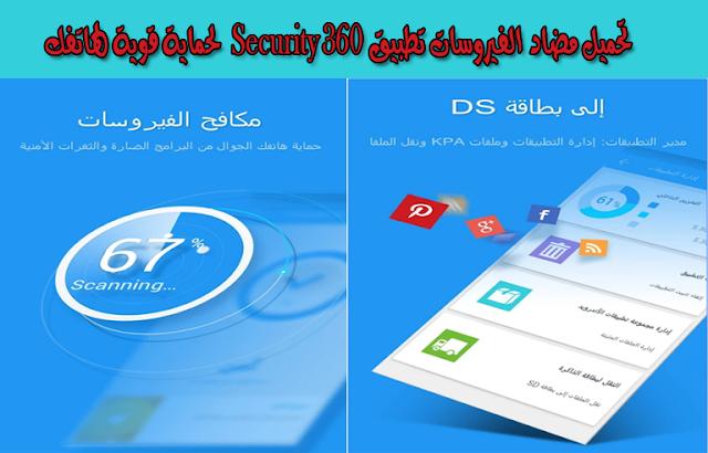 تحميل-مضاد-الفيروسات-تطبيق-360-Security-لحماية-قوية-لهاتفك