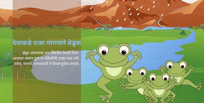 देवाकडे राजा मागणारे बेडूक - इसापनीती कथा | Devakade Raja Maganare Beduk - Isapniti Katha