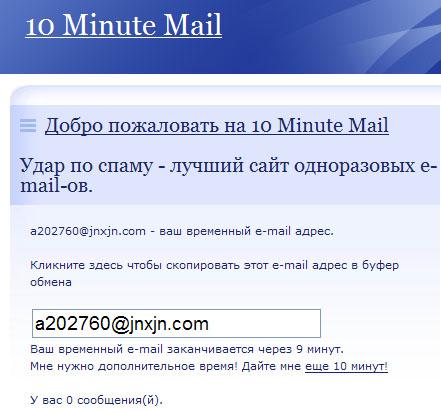Виртуальная реальность: Временная электронная почта