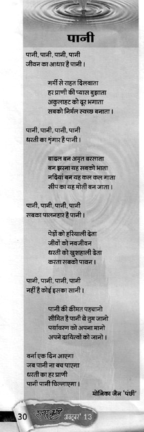 Poem on Save Water in Hindi for Kids