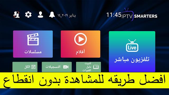 تطبيق  Smarters IPTV - أفضل تطبيق لتشغيل ملفات IPTV على الهاتف