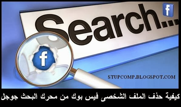كيفية حذف الملف الشخصى فيس بوك من محرك البحث جوجل مدونة الويب