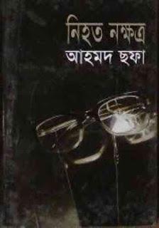 নিহত নক্ষত্র - আহমদ ছফা Nihata Nakshatra - Ahmed Chofa