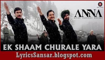 Ek Shaam Churale Yaara : Anna | Mika Singh