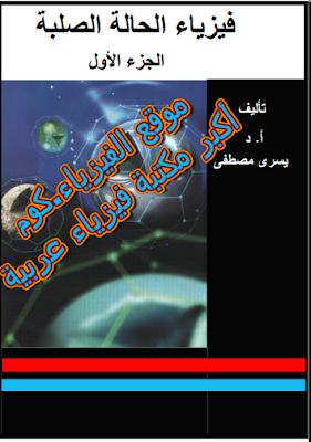 فيزياء الحالة الصلبة وتطبيقاتها pdf