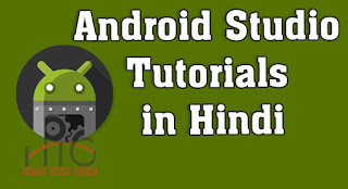 Android Studio Tutorials in Hindi