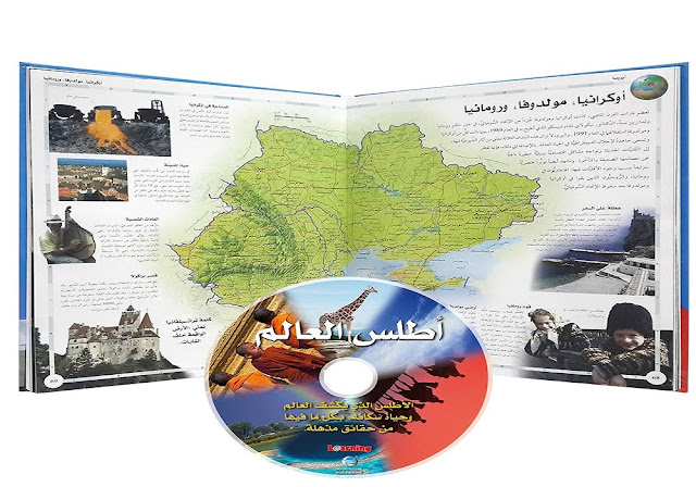 جغرافياً العالم , موسوعة , اطلس , العالم