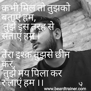 kabhi mil to tujh ko bataye hum poetry lyrics