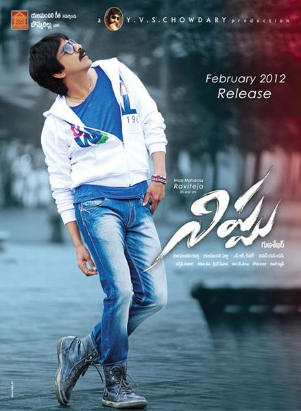 LATEST MOVIE MASALA: Nippu (2012) Telugu Mp3 Songs Free