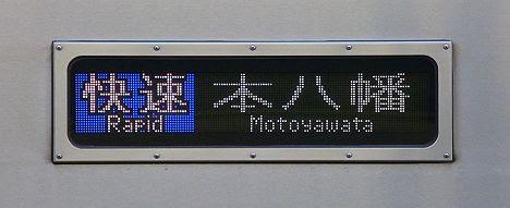 京王電鉄 都営新宿線直通 快速 本八幡行5 9030系