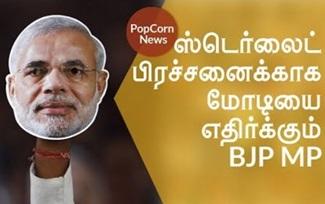 B.J.P M.P dares to oppose Modi on Sterlite issue | Vijay Sethupathi, Ameer, Ram
