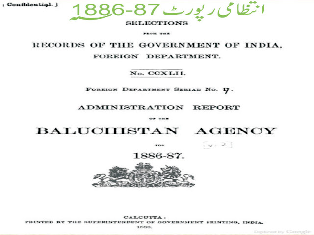 administrative report of balochistan 1886-87