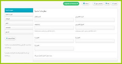 موقع لإنشاء السيرة الذاتية بأي لغة متضمنة اللغة العربية
