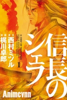 Nobunaga no Chef - A Chef of Nobunaga 2013 Poster