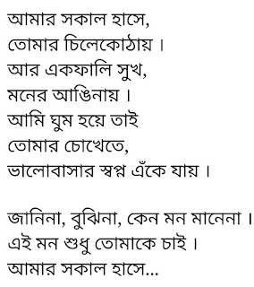 Shokal Hashe Lyrics Dohon