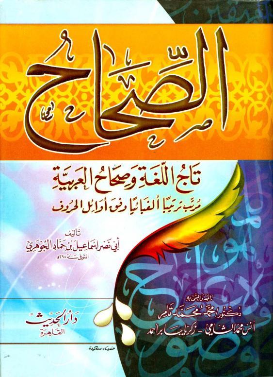 الصحاح تاج اللغة وصحاح العربية pdf