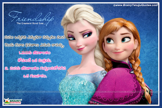 Friendship is the best Relationship in this Earth. There is Some Inspiring and Heart Touching Friendship Quotations in Telugu Language, Quotes Adda Shares Most Popular Telugu Friendship Quotes,New Telugu Trivikram Srinivas Famous Dialogues and Quotations, Friendship Latest New Quotes in Telugu Language, Best Friendship Telugu Quotations for Mobile Wallpapers,