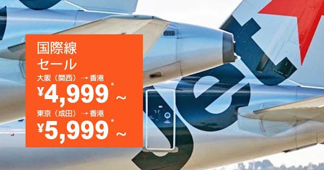 捷星航空 11至12月日本返港優惠,大阪/東京 返港 單程4,999円,今日(5月16日)下午5時開賣。