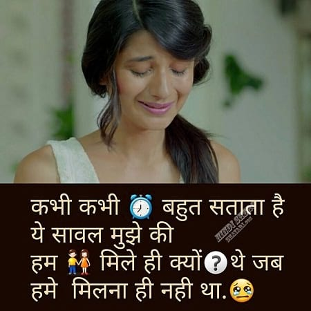 Broken Heart Hindi Love Quotes for Him