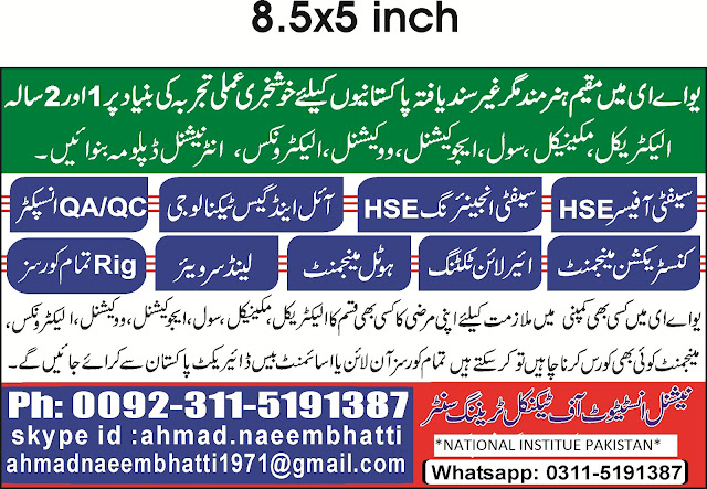 technical-diploma-in-islamabad