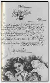 Sari Bhool Hamari Thi By Rahat Jabeen Pdf