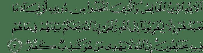 Surat Az-Zumar ayat 3