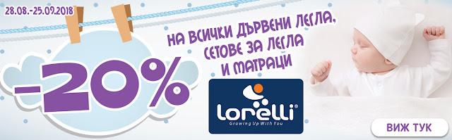 -20% на всички дървени легла, сетове за легла и матраци Lorelli
