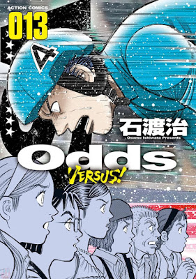 Odds VS!第01-13巻 raw zip dl