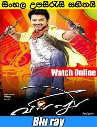 Villu (2009) Hindi - Tamil Full Movie Download 400mb BluRay 480p