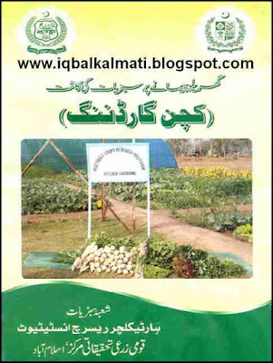 Home or Kitchen Gardening Guide Free Book in Urdu