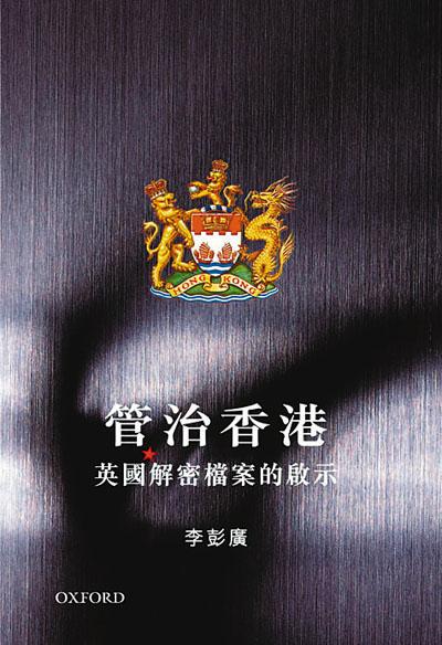 Vicsforum - One man's forum: 陳雲 - 為何香港難治?——讀李彭廣《管治香港——英國解密檔案的啟示》