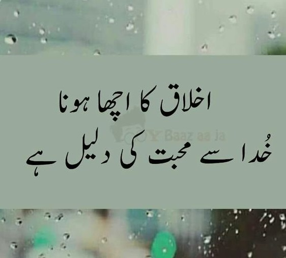 Beautiful Life Urdu With Awesome Quotes On Zindagi Sad Poetry Urdu